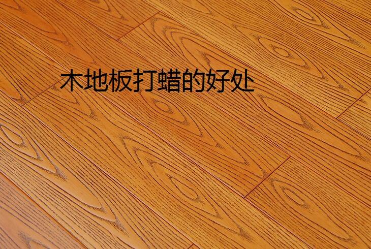 木地板打蜡,家具保养